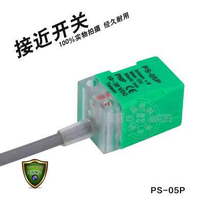 接近开关PL-05N/P PS-05N/P感应器直流三线 DC10-30V
