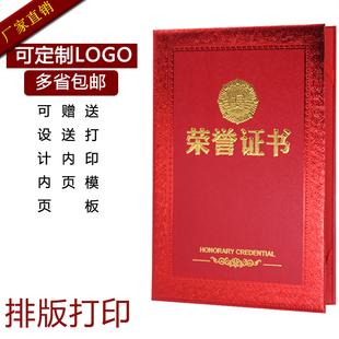 高档豪华纸皮奖状证书荣誉证书12K烫金聘书内页可打印证书可定制