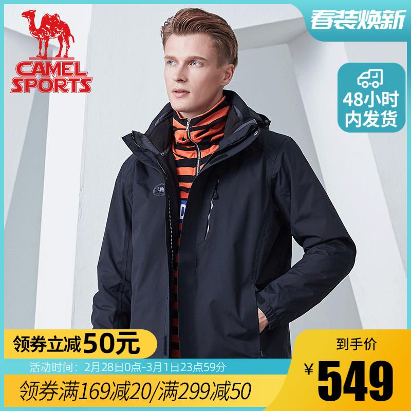 骆驼户外冲锋衣防风保暖多功能冲锋衣男款三合一秋冬季登山服外套