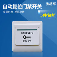 An General 86 type access control automatic reset wired switch button home doorbell door switch panel mounted