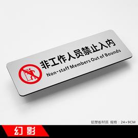 非工作人员禁止入内新款简约铝塑板温馨提示牌标识牌指示标牌定做图片