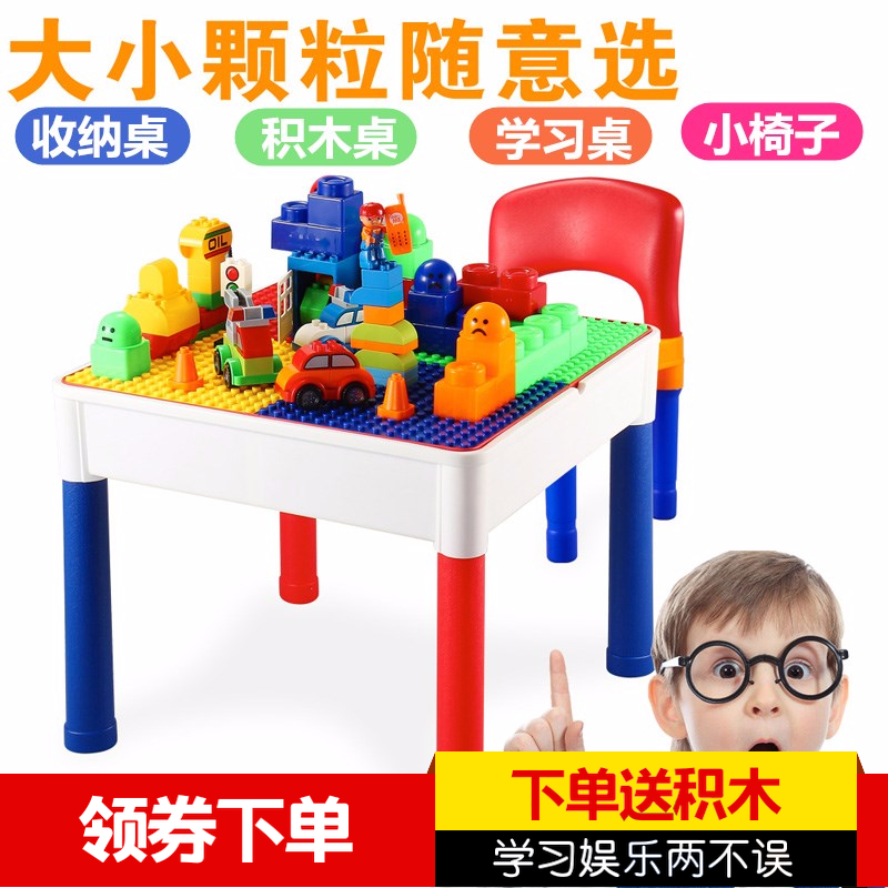Children's building blocks table compatible LEGO particles 1-2-3-6 years old multi-purpose