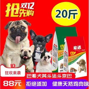 鸡肉味巴哥八哥英法斗牛沙皮成犬幼犬专用狗粮10kg20斤包邮40