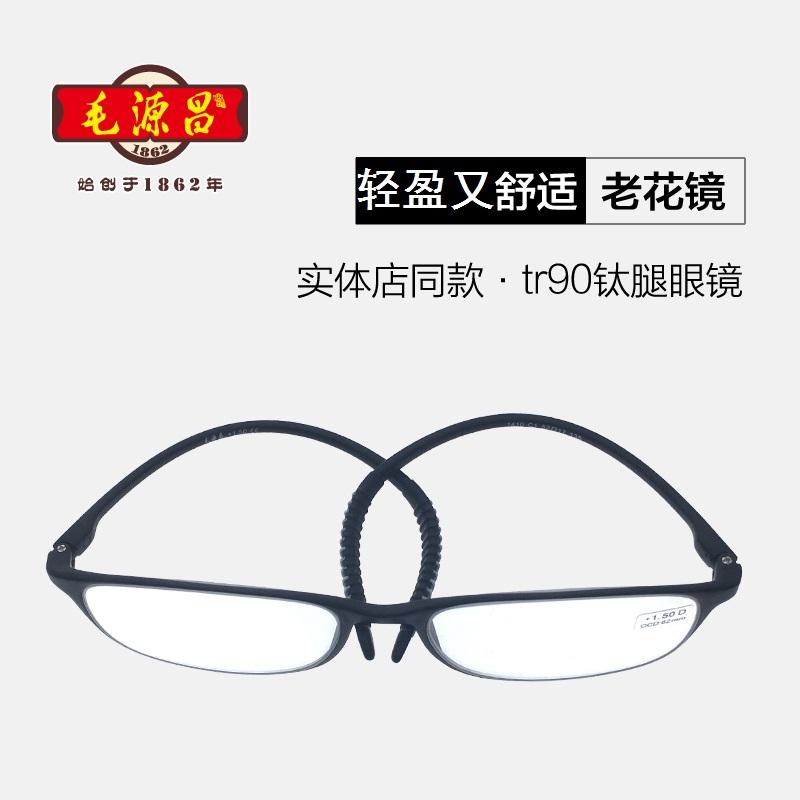 毛源昌眼镜