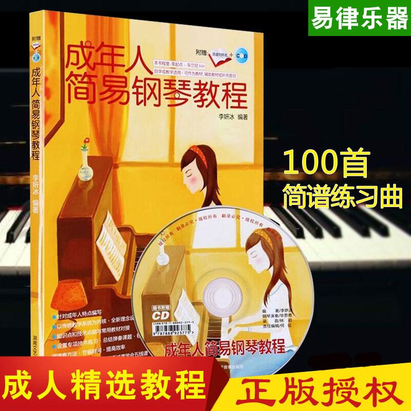 简易版钢琴曲