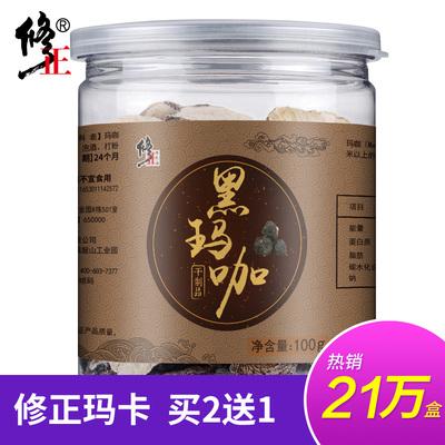 【买2送1】修正玛咖片正品黑玛卡干片干果泡茶泡酒料滋补男性成人