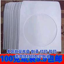 批发 dvd光盘包装 袋12cm光碟袋光盘套特价 100克光盘袋光盘纸袋CD