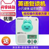 便携电池式听英语小型播放 324小学生复读机儿童英语学习教学用录音磁带机多功能随身听播放器放磁带 熊猫