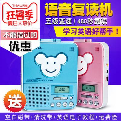 熊猫 F-322英语复读机磁带机录音机播放机小学生教学用可充电初中生学习机便携式单放随身听放磁带的播放器