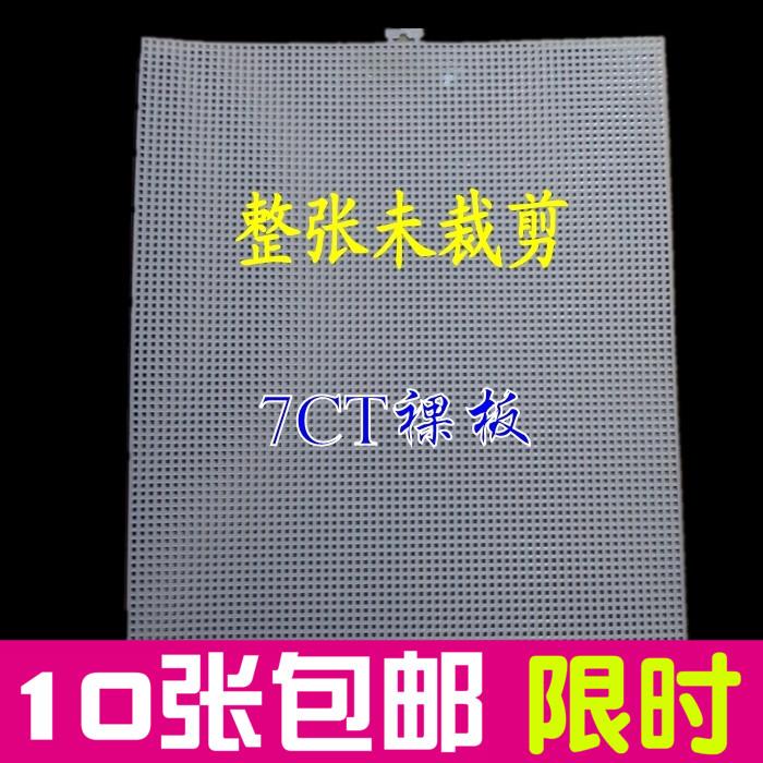 十字绣网格塑料网片