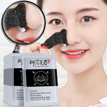 柳眉芙蓉去黑头去粉刺茶树精华撕拉式清洁收缩毛孔黑头鼻贴图片