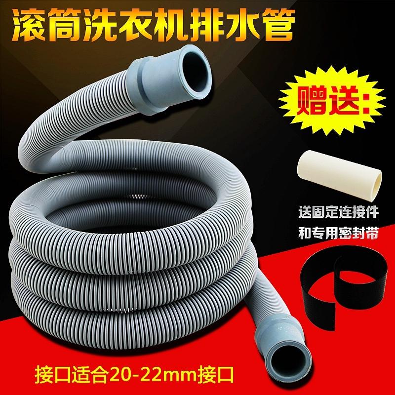 海尔洗衣机配件排水管