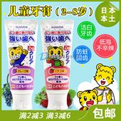 日本原装 8岁水果味70g 进口巧虎儿童宝宝牙膏护齿防蛀去黄斑2 包邮