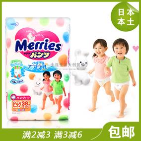 包邮日本进口花王Merries纸尿裤宝宝拉拉裤/透气干爽尿不湿尿片XL