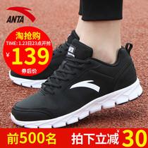 安踏运动鞋男鞋官网正品2019新鞋冬季网面休闲旅游鞋子男士跑步鞋