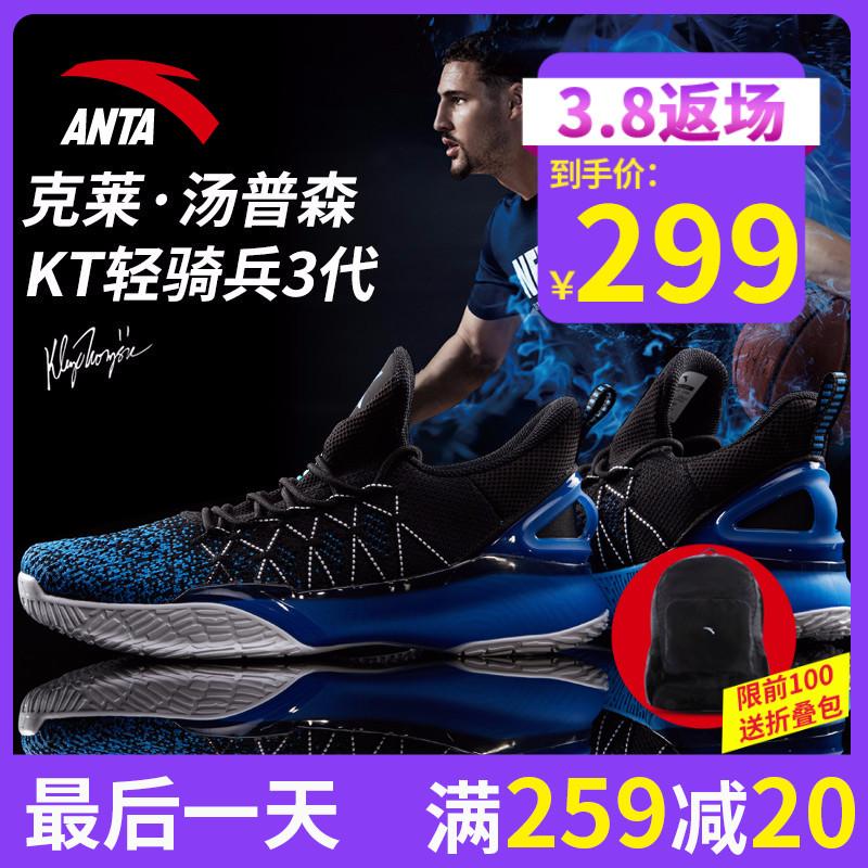安踏篮球鞋男低帮官网汤普森轻骑兵kt3要疯球鞋运动鞋4毒液5战靴