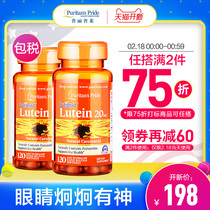 Priplet lutein Soft capsule 20mg*120 Grain *2 bottle American original imported eye care Adult health care products
