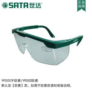 世达劳保防冲击护目镜透明防尘防沙挡风镜骑车防雾霾眼镜 YF0102