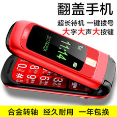 Newman L660 clamshell mobile phone telecommunication genuine old man loud standby long-screen old phone