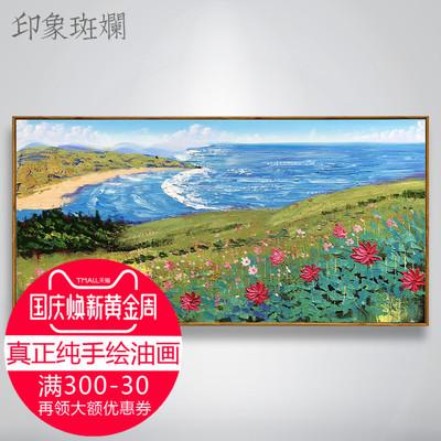 面朝大海春暖花开 大幅风景纯手绘油画 现代客厅横款巨幅装饰画