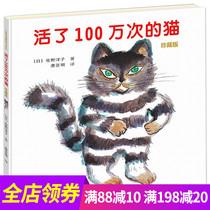 猫儿童书籍活了一百万次精装猫万次100活了正版现货