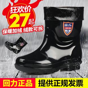 回力雨鞋男子加绒保暖防水雨鞋防滑耐磨胶鞋厨房洗车工工作鞋套鞋