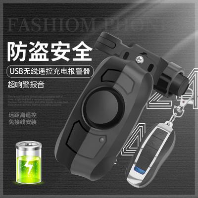 自行车报警器电动车摩托车装备配件无线USB充电喇叭遥控防盗器锁