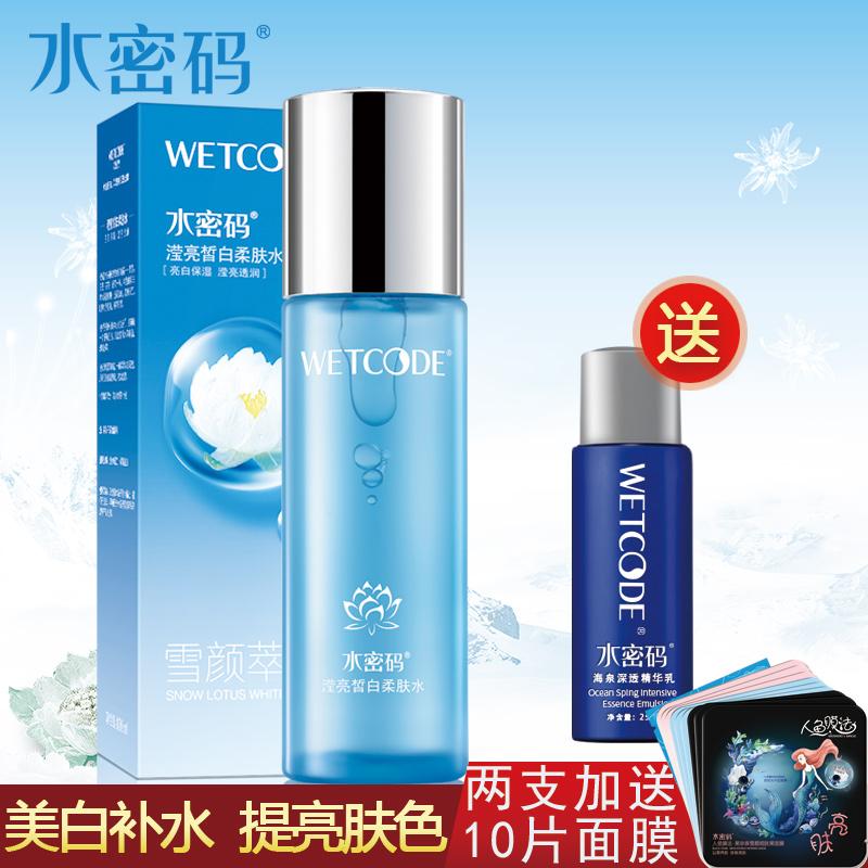 水密码 保湿控油滢亮爽肤水 120g/ml1元优惠券