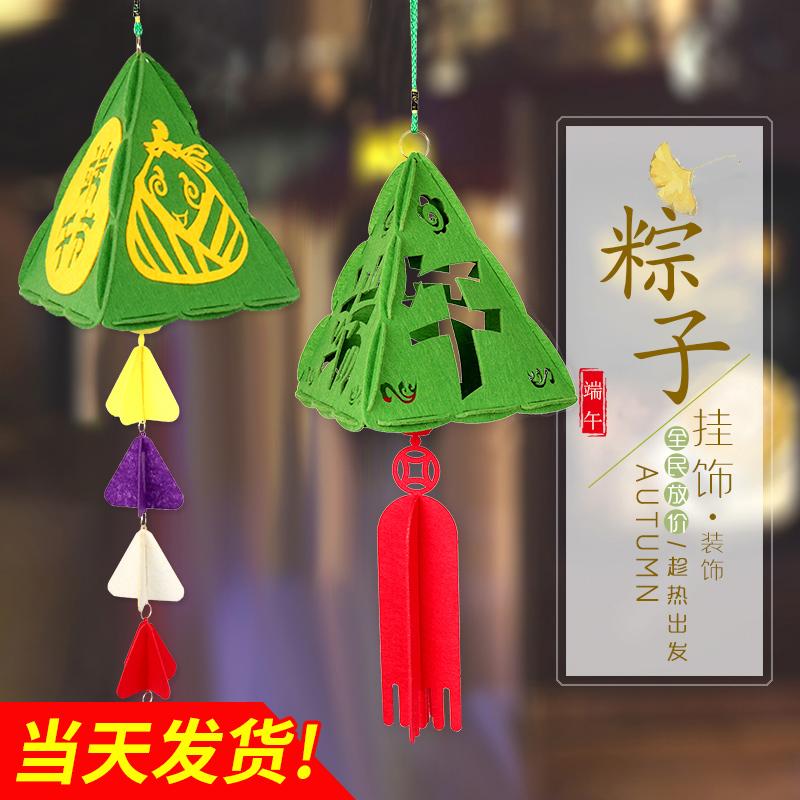 端午节装饰品粽子灯笼挂件商场店铺布置用品超市教室场景粽子挂饰