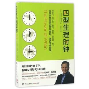 【多省包邮】四型生理时钟 书籍 (美)迈克尔·布劳斯|译者:郑咏滟 湖南文艺