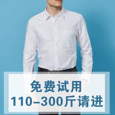 肥佬胖子白衬衫男大码长袖商务正装加肥加大衬衣宽松职业上班寸衫