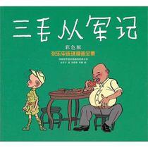 山東人民出版社文學中國幽默漫畫編繪蔡志忠3彩版鬼狐仙怪