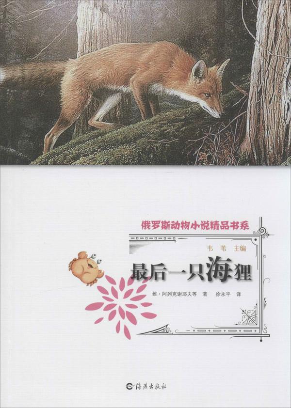 我的俄罗斯-小说_俄罗斯动物小说精品书系•x后一只海狸 畅销书籍 童书 儿童文学