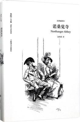 诺桑觉寺 外国现当代文学小说 畅销书籍 正版