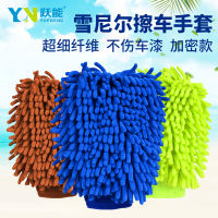 Car wash cleaning gloves waterproof cleaning car cleaning special supplies brush cloth tool chenille plush gloves