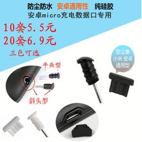 安卓手机防尘塞耳机孔micro充电数据口塞USB口塞小米vivo魅族通用