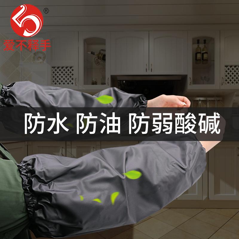 pvc透明袖套秀家务劳保黑白防水工作厨师做饭防油污袖套围裙成人