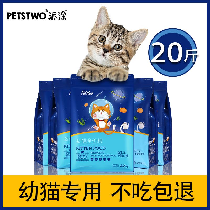 派涂petstwo猫粮幼猫专用天然粮英短美短通用1-4个月奶糕包邮20斤图片