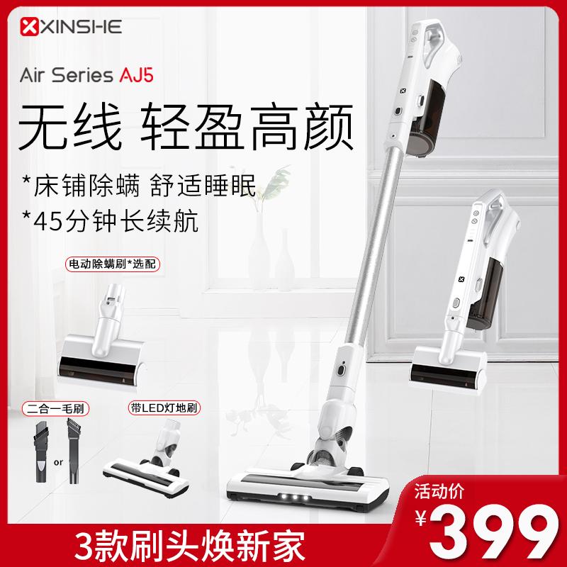 XINSHE/信社電器无线吸尘器家用小型手持大吸力大功率吸小米粒AJ5