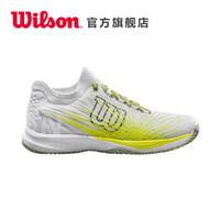 【18新款】Wilson威尔胜灵活轻便 男女款网球运动鞋KAOS 2.0 SFT