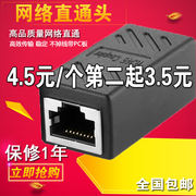 RJ45 network cable connector to connector network dual-pass head network straight-through head module network cable extender