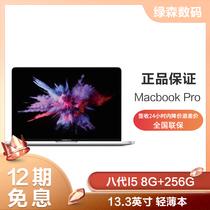【12期免息】Apple 2019款 Macbook Pro 13.3八代i5 8G 256GB RP645显卡 苹果笔记本电脑 轻薄本 带触控栏