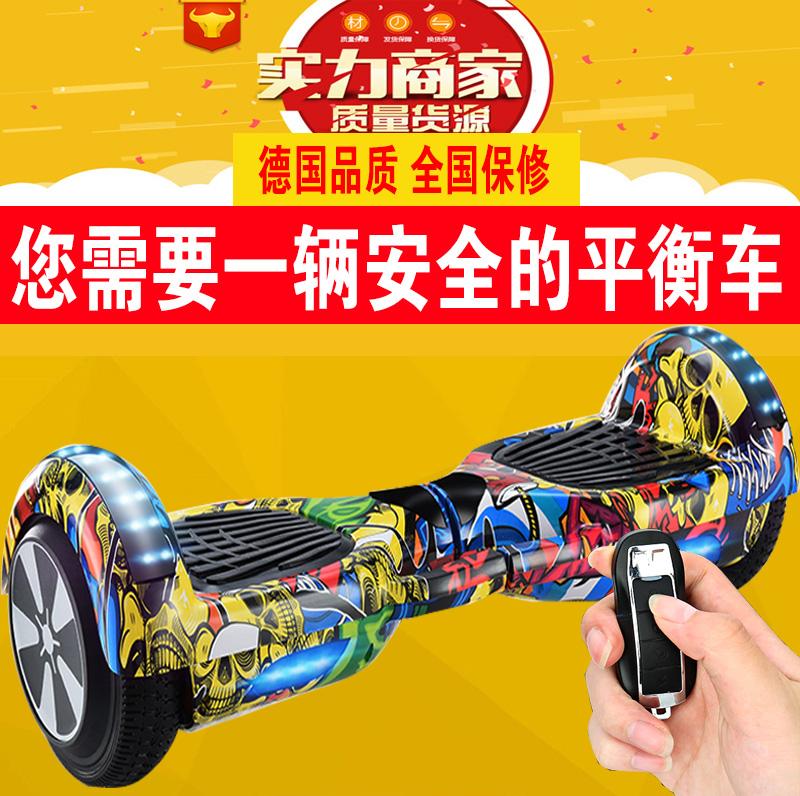 电动平衡车智能滑板车