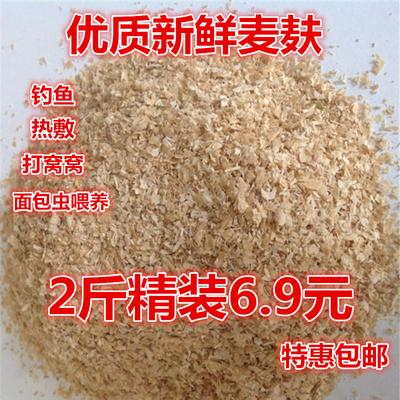麦麸皮小麦麸 麦麸饲料麦粗细麦麸皮钓鱼鸡鸭面包虫吃麸皮 包邮