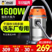杰诺1600W家用车用强吸力大功率宾馆洗车场工业洗车店专用吸尘器