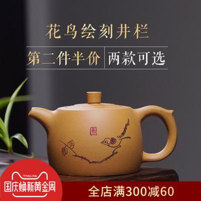 金彦宜兴名家紫砂壶功夫家用茶壶茶具段泥井栏纯全手工泡茶壶套装