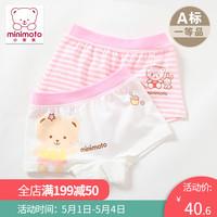 小米米婴儿内裤