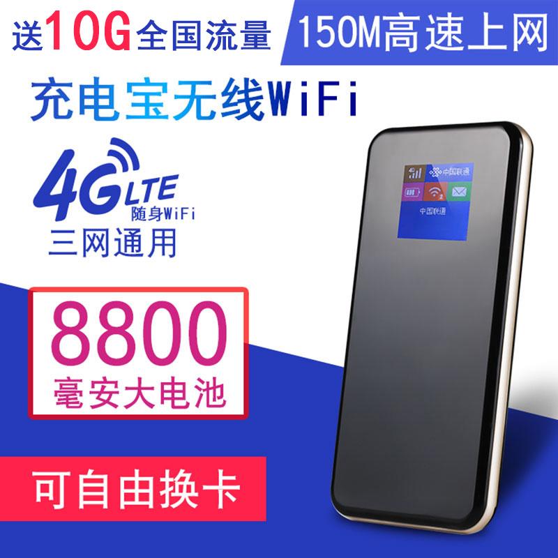 Беспроводной wifi роутер 3G/4G Артикул 563901034278