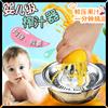 手工儿童榨汁机