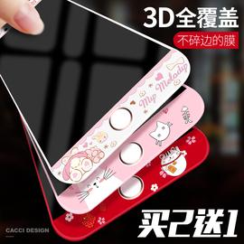 iPhone 钢化玻璃彩膜